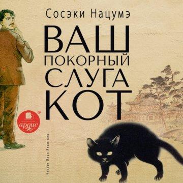 Ваш покорный слуга кот