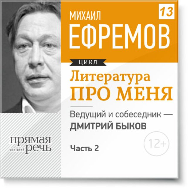 Михаил Ефремов. Литература про меня. Часть 2