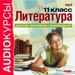 Литература. 11 класс