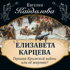 Елизавета Карцева. Героиня Крымской войны или ее жертва?