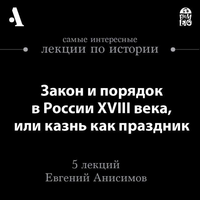 Закон и порядок в России XVIII века, или казнь как праздник