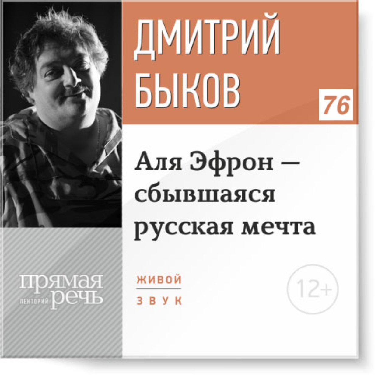 Аля Эфрон - сбывшаяся русская мечта. Часть 2