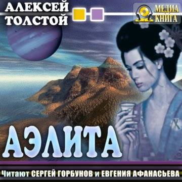 Аэлита