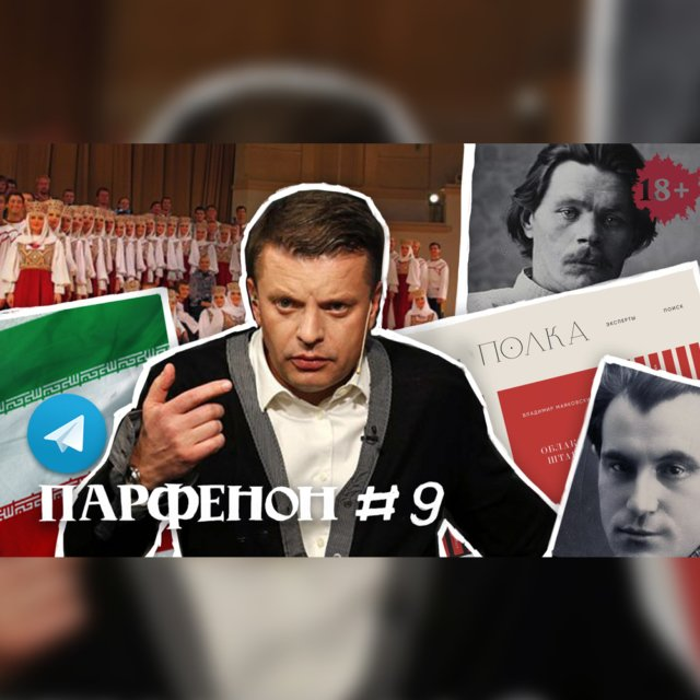 Парфенон #9: Запрет Telegram, Мандельштам vs Брежнев, #плейлистпарфенона, сказочник Горький
