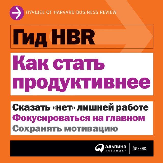 Гид HBR. Как стать продуктивнее