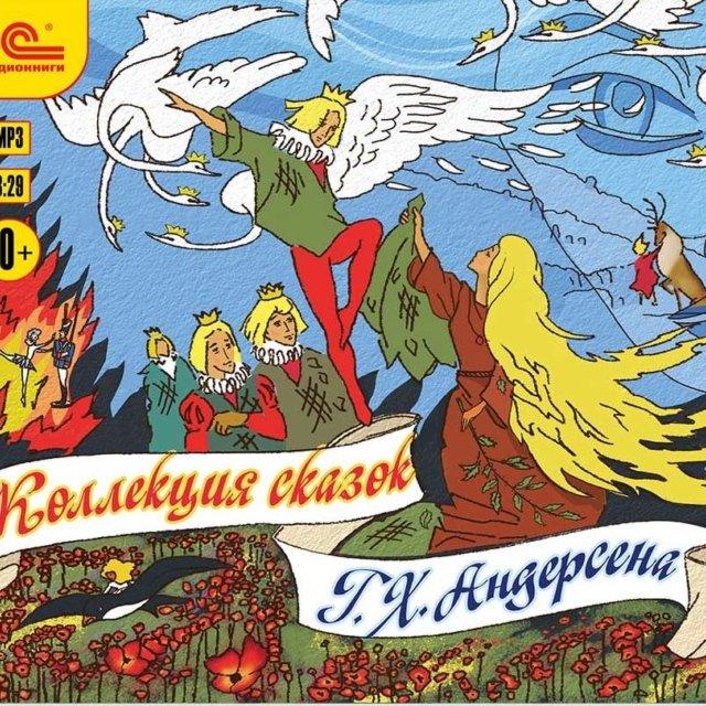 Коллекция сказок Г.Х. Андерсена