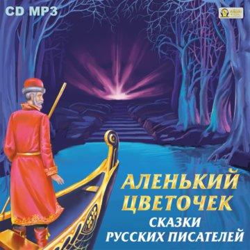 «Аленький цветочек» и другие сказки русских писателей