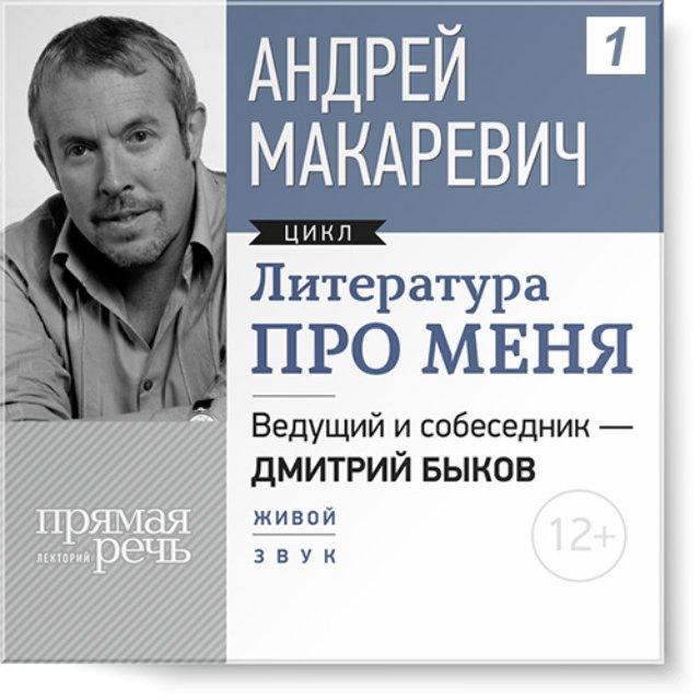 Андрей Макаревич. Литература про меня