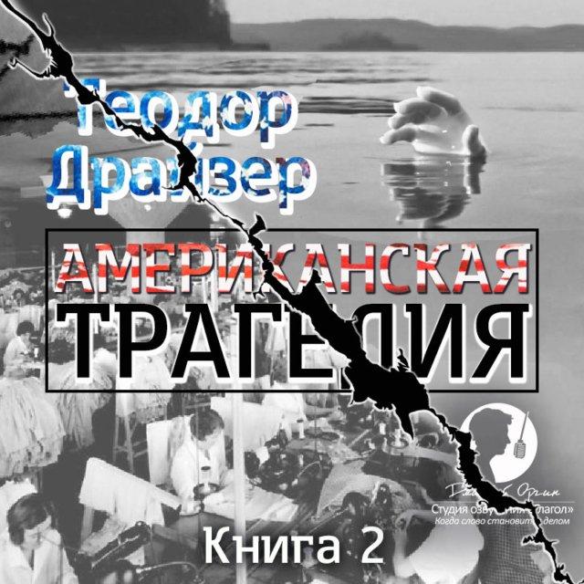 Американская трагедия. Книга 2
