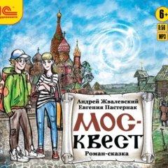 Москвест
