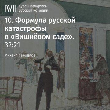 Формула русской катастрофы в «Вишневом саде»