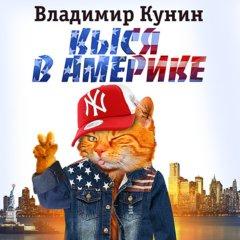 Кыся-3. Кыся в Америке