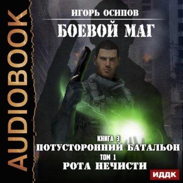 Боевой маг. Книга 3. Потусторонний батальон. Том 1. Рота нечисти