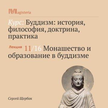 Монашество и образование в буддизме