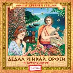 Дедал и Икар. Орфей и другие мифы