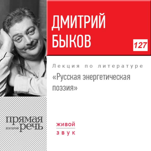 Русская энергетическая поэзия