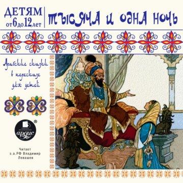 Тысяча и одна ночь. Арабские сказки в пересказе для детей