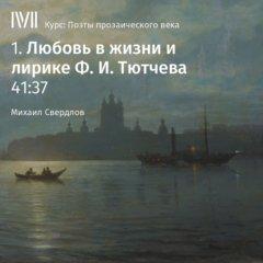 Любовь в жизни и лирике Ф. И. Тютчева