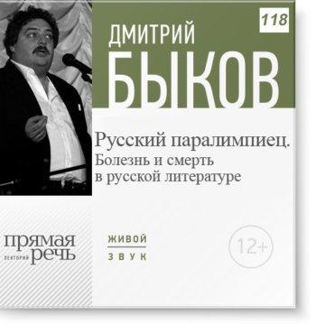 Русский паралимпиец. Болезнь и смерть в русской литературе