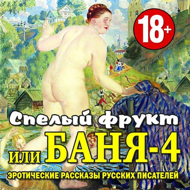 Спелый фрукт или Баня-4