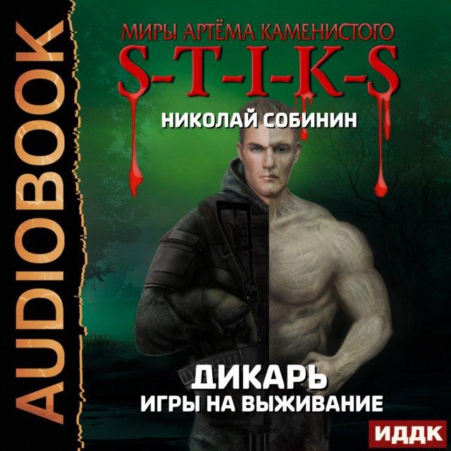 S-T-I-K-S. Дикарь. Книга 1. Игры на выживание
