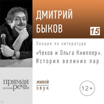 Чехов и Ольга Книппер. История великих пар