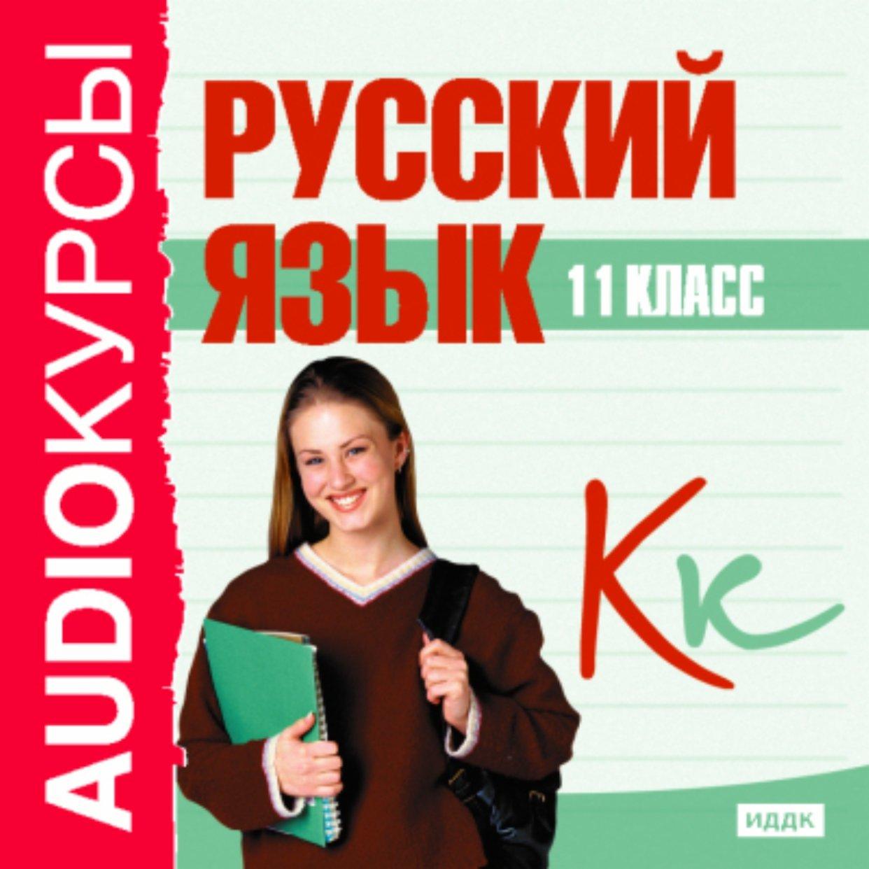 Аудиокурсы. Русский язык. 11 класс