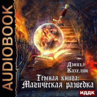 Темная книга: Магическая разведка