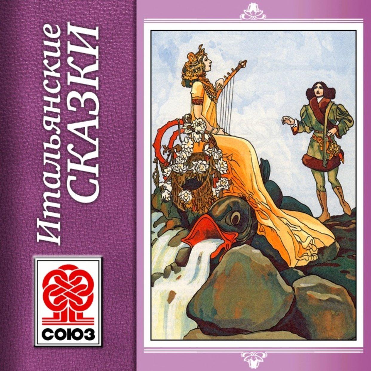 Золотая книга сказок. Итальянские сказки