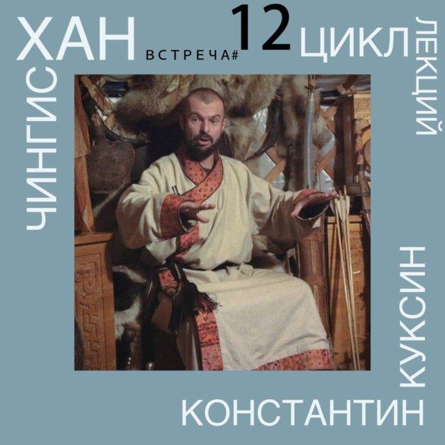 Чингисхан. Часть III. Лекция 12