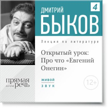"""Открытый урок: Про что """"Евгений Онегин"""""""