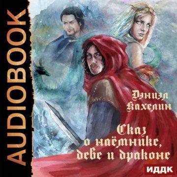 Сказ о наёмнике, деве и драконе