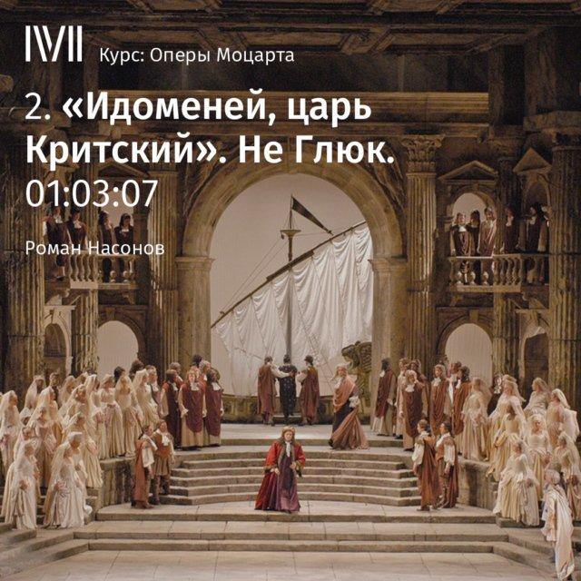 «Идоменей, царь Критский». Не Глюк