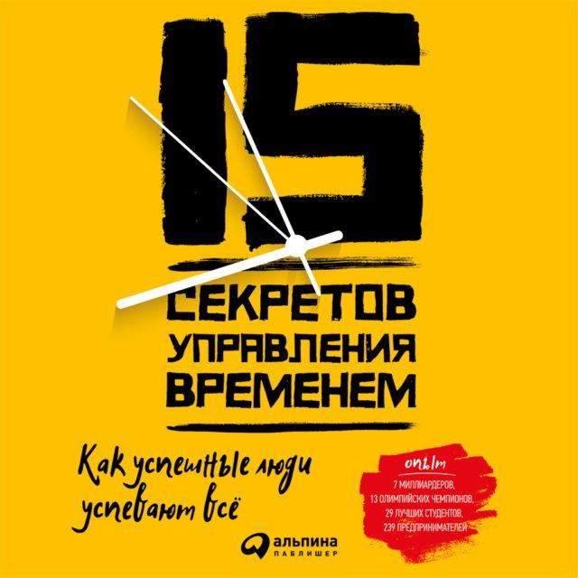 15 секретов управления временем