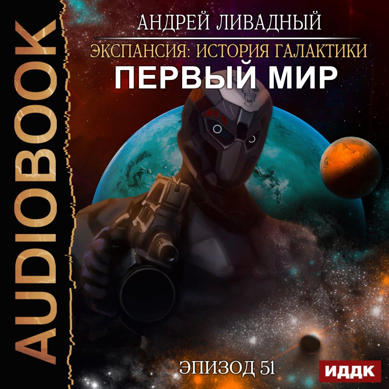 Экспансия: История Галактики. Эпизод 51. Первый Мир