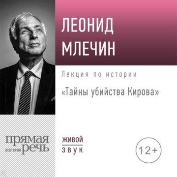 Тайны убийства Кирова
