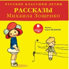 Русские классики детям. Рассказы Михаила Зощенко