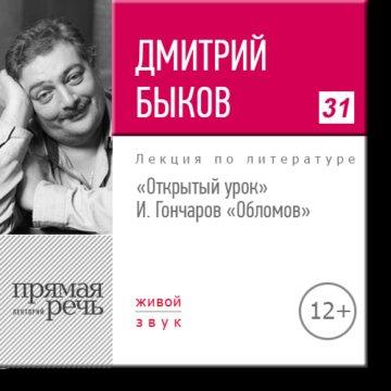 Открытый урок: И. Гончаров «Обломов»