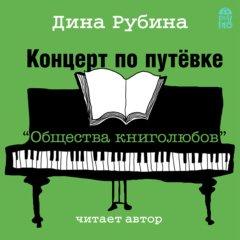 Концерт по путевке «Общества книголюбов»