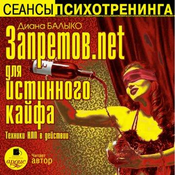 Запретов.net для истинного кайфа. Техники НЛП в действии