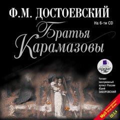 Братья Карамазовы. На 6-ти CD (CD 3, 4)