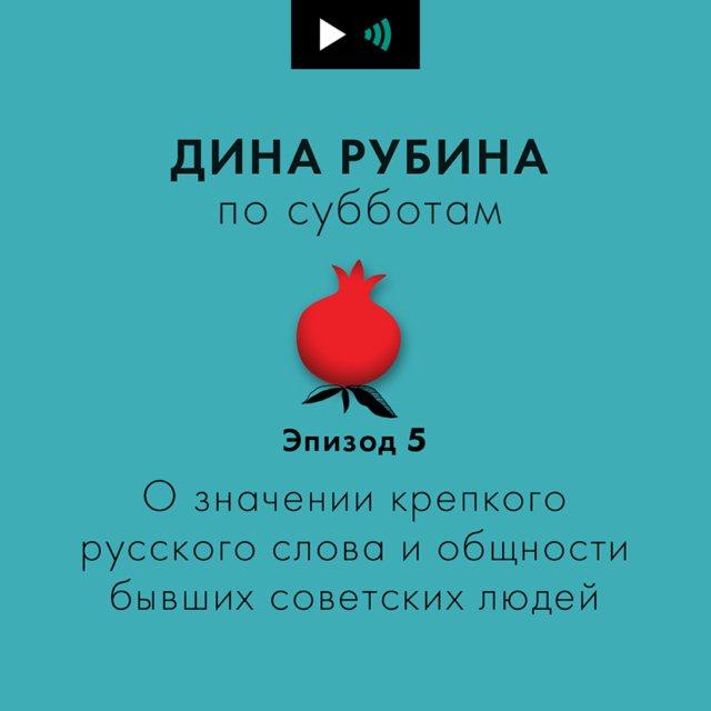 О значении крепкого русского слова и общности бывших советских людей