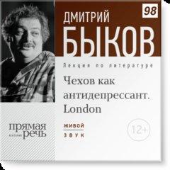 Чехов как антидепрессант. London