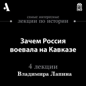 Зачем Россия воевала на Кавказе