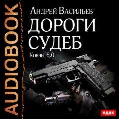 Ковчег 5.0. Книга 2. Дороги судеб