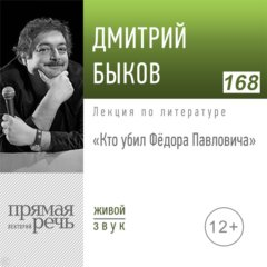 Кто убил Фёдора Павловича? (06.11.2019)