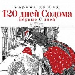 120 дней Содома. Первые 6 дней