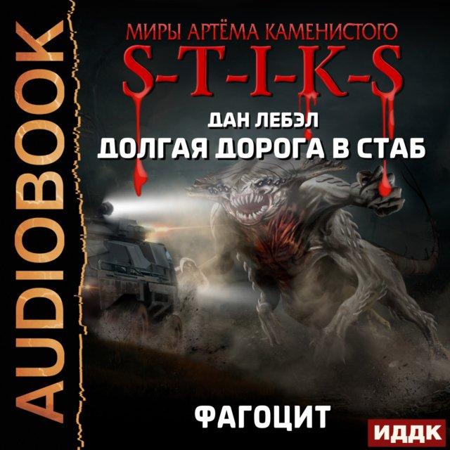 Миры Артёма Каменистого. S-T-I-K-S. Долгая дорога в стаб. Книга 2. Фагоцит