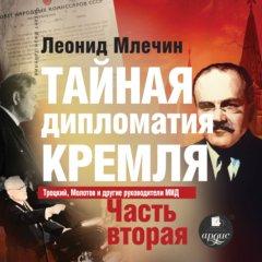Тайная дипломатия Кремля. Часть 2