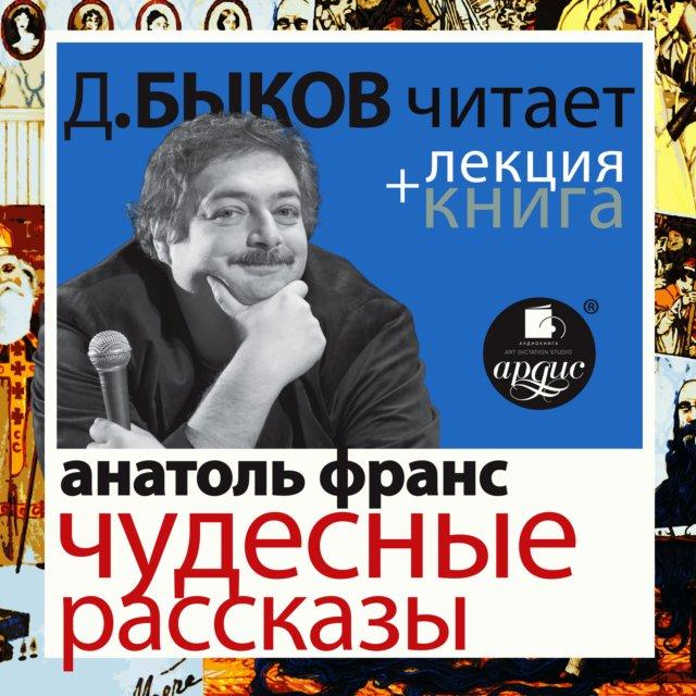 Чудесные рассказы + Лекция Дмитрия Быкова